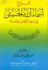 شرح أسماء الله الحسنى في ضوء الكتاب والسنة - سعيد بن علي بن وهف القحطاني.pdf