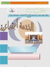 مجلة الخدمة الاجتماعية بمستشفى واحة الصحة أم وليد أ فاطمة المطيري 5555555.doc