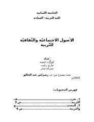 الأصول الاجتماعيّة والثّقافيّة للتّربية.doc