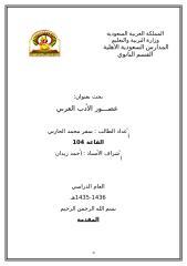 بحث عصور الأدب العربي الطالب سفر محمد الحارثي.doc