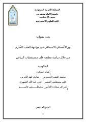 بحث تخرج محمد الحربي وزملائه بعنوان دور الأخصائي الاجتماعي في مواجهة العنف الأسري كامل بالاستبيان والتحليل.doc