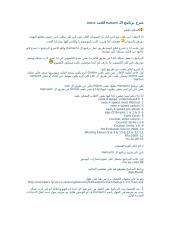 شرح برنامج الـ Hamachi للعب Online.doc