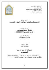بحث بعنوان الحسبة الوقائية وأثرها في إصلاح المجتمع الطالب علوش سعيد القحطاني.doc