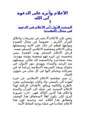 الإعلام وأثره على الدعوة إلى الل1.doc