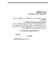 خطاب بطلب تصريح عمل للسيد عامر القادري.doc
