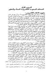 المبحث الأول الصحافة السعودية الإلكترونية النشأة والتطور111111.doc