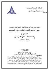 خطة بحث في أحد قضايا الفكر الاستراتيجي بعنوان سبل تحقيق الأمن الفكري في المجتمع السعودي مختصره.doc