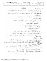 ph01m-mt_3eme année.pdf
