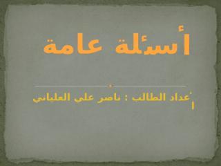 أسئلة عامة ناصر العلياني 2010.pptx