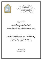 خطة بحث العوامل المؤدية إلى التدخين الطالب نمر غازي المطيري نسخة للمناقشة.doc