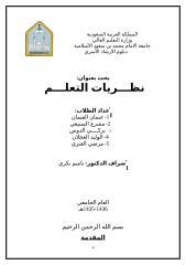 بحث بعنوان نظـــريات التعلـــم الطلاب عثمان العثمان و وزملائه.doc