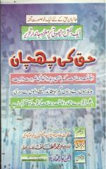 Haq ki Pehchan by Syed Naeem uddin Muradabadi.pdf