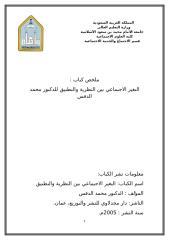 ملخص كتاب التغير الاجتماعي بين النظرية والتطبيق للدكتور محمد الدقس الطالبة فدوى.doc