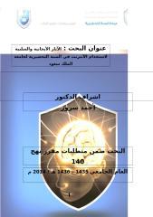 الآثار الإيجابية والسلبية لاستخدام الإنترنت في السنة التحضيرية لجامعة الملك سعود شغل نبيل.docx