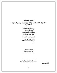 بحث البنوك الاسلامية والفرق بينها و بين البنوك التقليدية مطلق المطيري 22222.doc