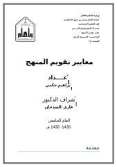 نقد بحث معايير تقويم المنهج أ عبد العزيز الحربي.doc