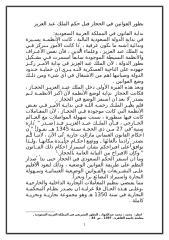 تطور القوانين في الحجاز قبل حكم الملك عبد العزيز.doc