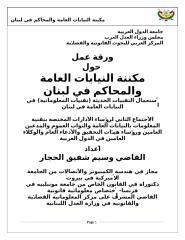 عمل د. وسيم الحجار.doc