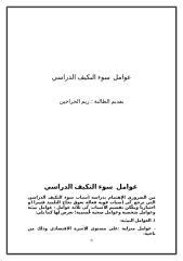 عوامل  سوء التكيف الدراسي الطالبة ريم الحراجين.doc