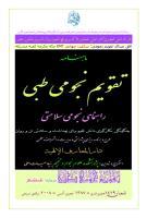 Taqwim-Tebbi-Shaebaan1429.pdf