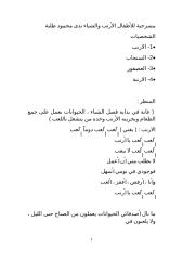 مسرحية للأطفال الأرنب والشتاء ندى محمود طلبة.doc