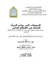رسالة الماجستير المعوقات التي تواجه المرأة العاملة في القطاع الخاص إعداد الطالبة نهى عبد الله المشرف الأخيرة بعد تعديلات لجنة المناقشة  5555555555555555555 999999999 555555555555555.doc