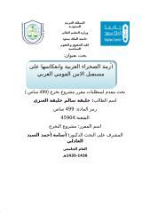 غلاف سعود ش ثلاثي.docx