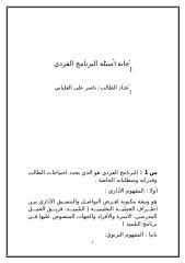 إجابة أسئلة البرنامج الفردي ناصر على العلياني 11111.doc