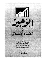 الوجيز في الإقتصاد الإسلامي.pdf