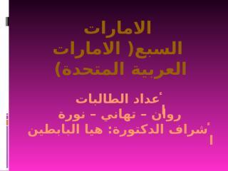 الامارات السبع( الامارات العربية المتحدة) 2010.pptx