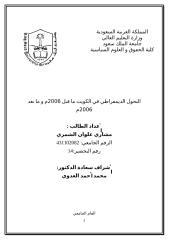 التحول الديمقراطي في الكويت ما قبل 2006م و ما بعد 2006م.doc