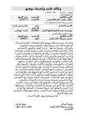 وكالة عامه واعتماد توقيع.doc