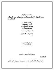 بحث البنوك الاسلامية والفرق بينها و بين البنوك التقليدية مطلق المطيري.doc