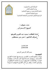 بحث عن المنهج الاستقرائي إعداد أ محمد العرفج.doc