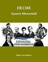 Branko Miljkovic - PESME.epub