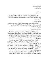 التحــرك السليــم.pdf