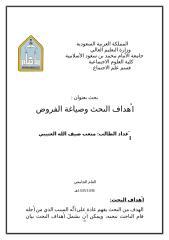 أهداف البحث ووسائل جمع البيانات إعداد الطالب متعب ضيف الله العتيبي.doc
