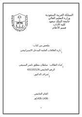 ملخص من كتاب إدارة العلاقات العامة المدخل   =_iso-8859-6_B_x TH08rRx8rqzOogx TXx TIINPk18fmI.doc
