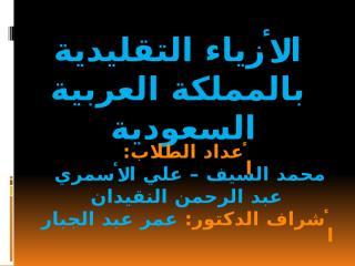 الأزياء التقليدية بالمملكة العربية السعودية 2010 عبد الرحمن النقيدان.pptx