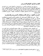 ورقة عمل د. كلاس - المركز العربي (الجزء الثاني).doc