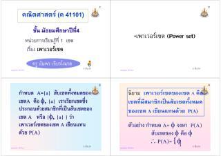 51maM4-KOs0105001เพาเวอร์เซต.pdf