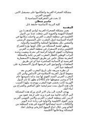 مشكلة الصحراء الغربية وانعكاسها على مستقبل الامن القومي العربي بحث في السياسة الجغرافيا السياسية.doc