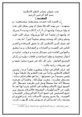 بحث بعنوان مصادر النظم الإسلامية.doc