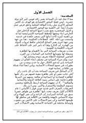 خطة بحث الموارد السياحية في المملكة العربية السعودية نبيل.doc