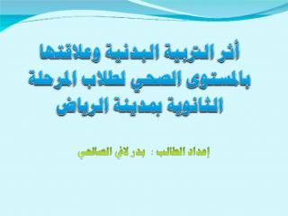 أثر التربية البدنية وعلاقتها بالمستوى الصحي لطلاب المرحلة بدر لافي الصالحي.ppt