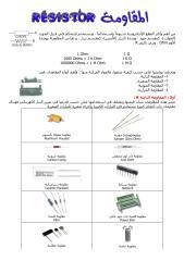 كتاب يشرح عن المقاومات الكهربائية وأنواعها.pdf