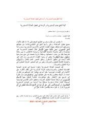 مقال آلیة الدفع بعدم الدستوریة و أثرھا في تفعیل العدالة الدستوریة.pdf