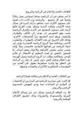 العلاقات العامة والاعلام في الرياضة والترويح.doc