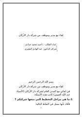 لقاء مع مدير وموظف من شرك   الطالب أحمد محمد حدادي.doc