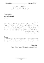مقال حجية الاجتهاد الدستوري.pdf